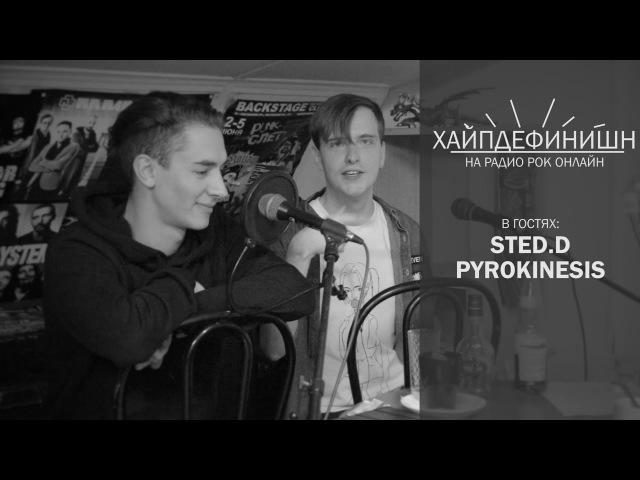 ХайпДефинишн - Sted.d и Pyrokinesis про любовь и самобичевание.