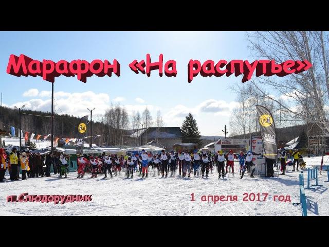 """Лыжный марафон """"На распутье"""" 2017 год."""