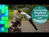 Тренировка для мамы с ребенком #1. Упражнения на прогулке с детской коляской для новичков.