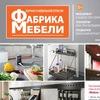 Фабрика мебели|Вся мебельная отрасль
