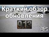 Краткий обзор обновления 9.13