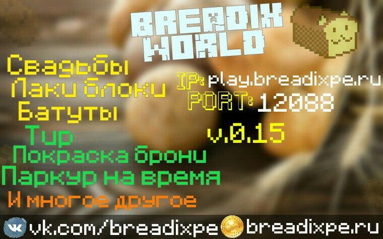 Вас приветствует BreadixWorld!