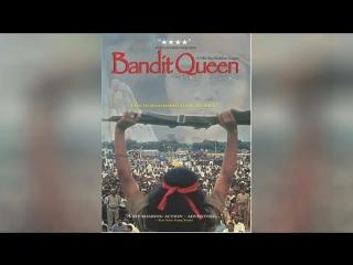 Королева бандитов (1994) | Bandit Queen