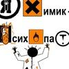 Химик - Психопат