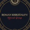 Roman Khrustalev