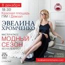 Эвелина Хромченко, эксперт моды
