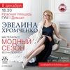 Школа моды Эвелины Хромченко