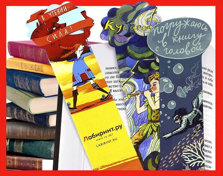 Аксессуары для книг | недорогие канцтовары для школы и ...
