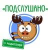 Подслушано у родителей | Архангельская область