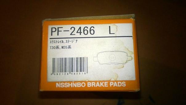 Тормозные колодки nishimbo pf-2466 L Новые. Не использовались. NISH