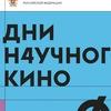 Дни Научного Кино ПСПбГМУ им. И. П. Павлова