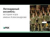 История легендарного военного ансамбля имени Александрова