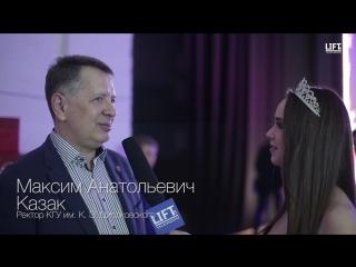 Репортаж LIFT TV. Мисс КГУ 2017.