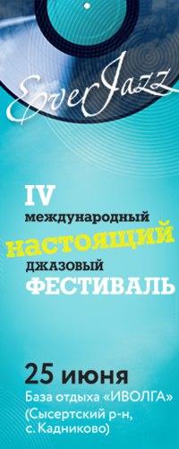 Афиша Екатеринбург Седьмой международный фестиваль EverJazz