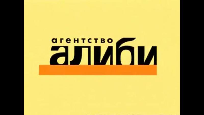 Агентство алиби 12 серия 2007г смотреть онлайн без регистрации