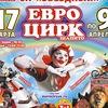 """Цирк-шапито """"ЕВРО ЦИРК"""" 17.03 по 09.04 ЛИПЕЦК"""