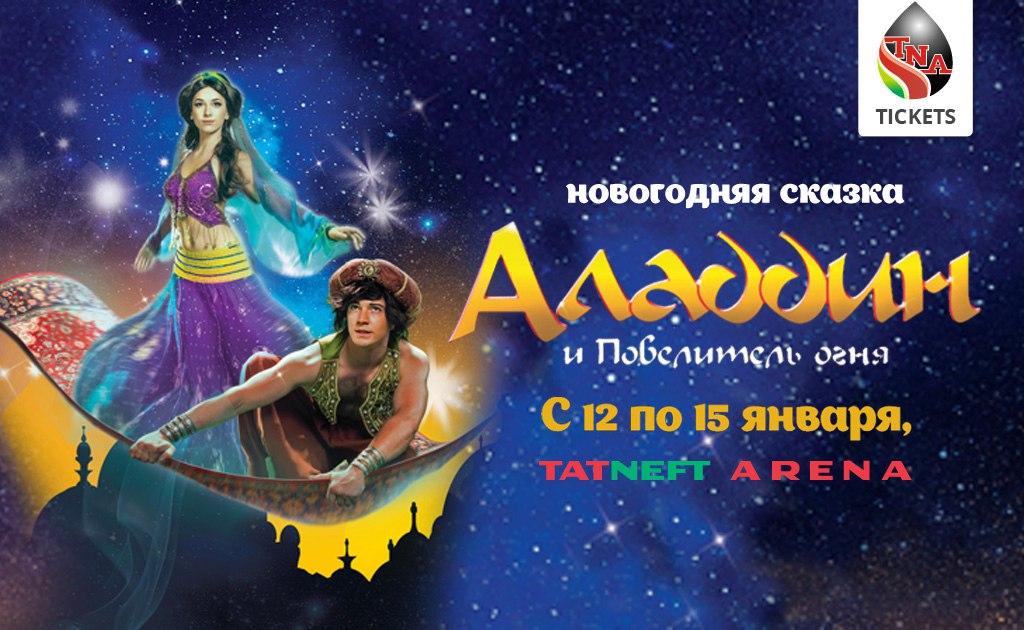 """Новогодняя сказка """"Аладдин и Повелитель огня"""""""