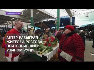 Актер притворился Уэйном Руни и разыграл жителей Ростова.