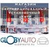 GLOBYAUTO  - УСТАНОВОЧНЫЙ ЦЕНТР Тольятти