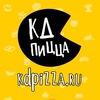КД Пицца - доставка вкусной пиццы в Калининграде