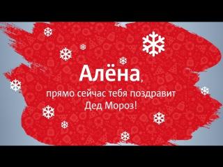 С Новым Годом, Алёна!