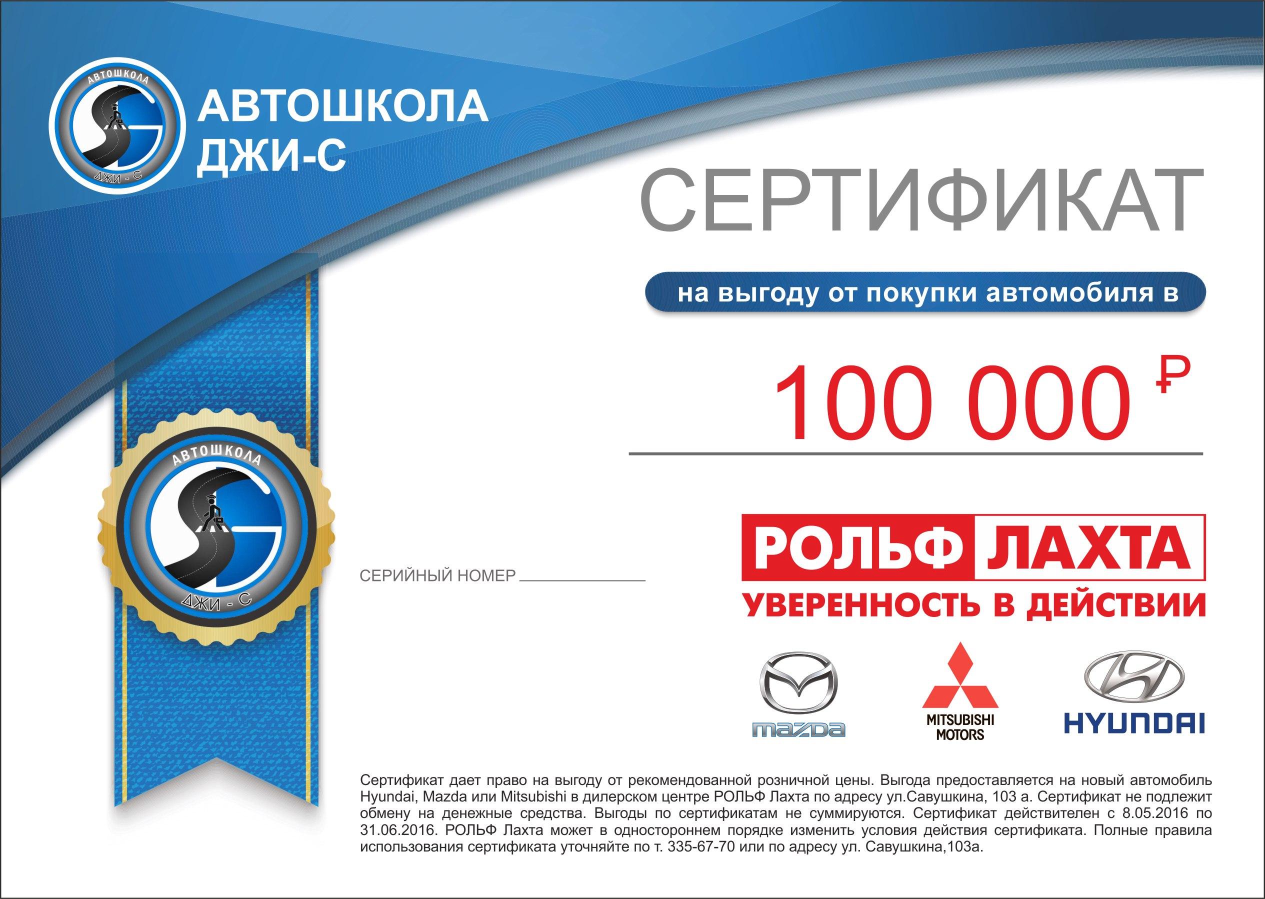 Автошкола приморского района объявляет акцию