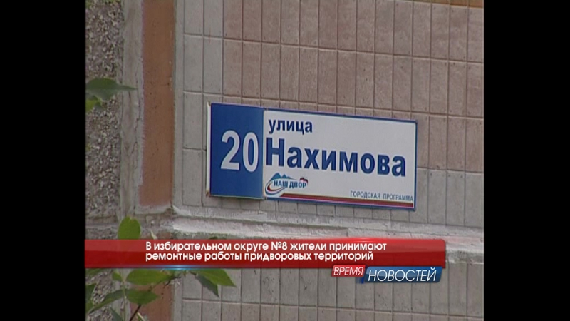 В избирательном округе №8 жители принимают ремонтные работы придворовых территорий