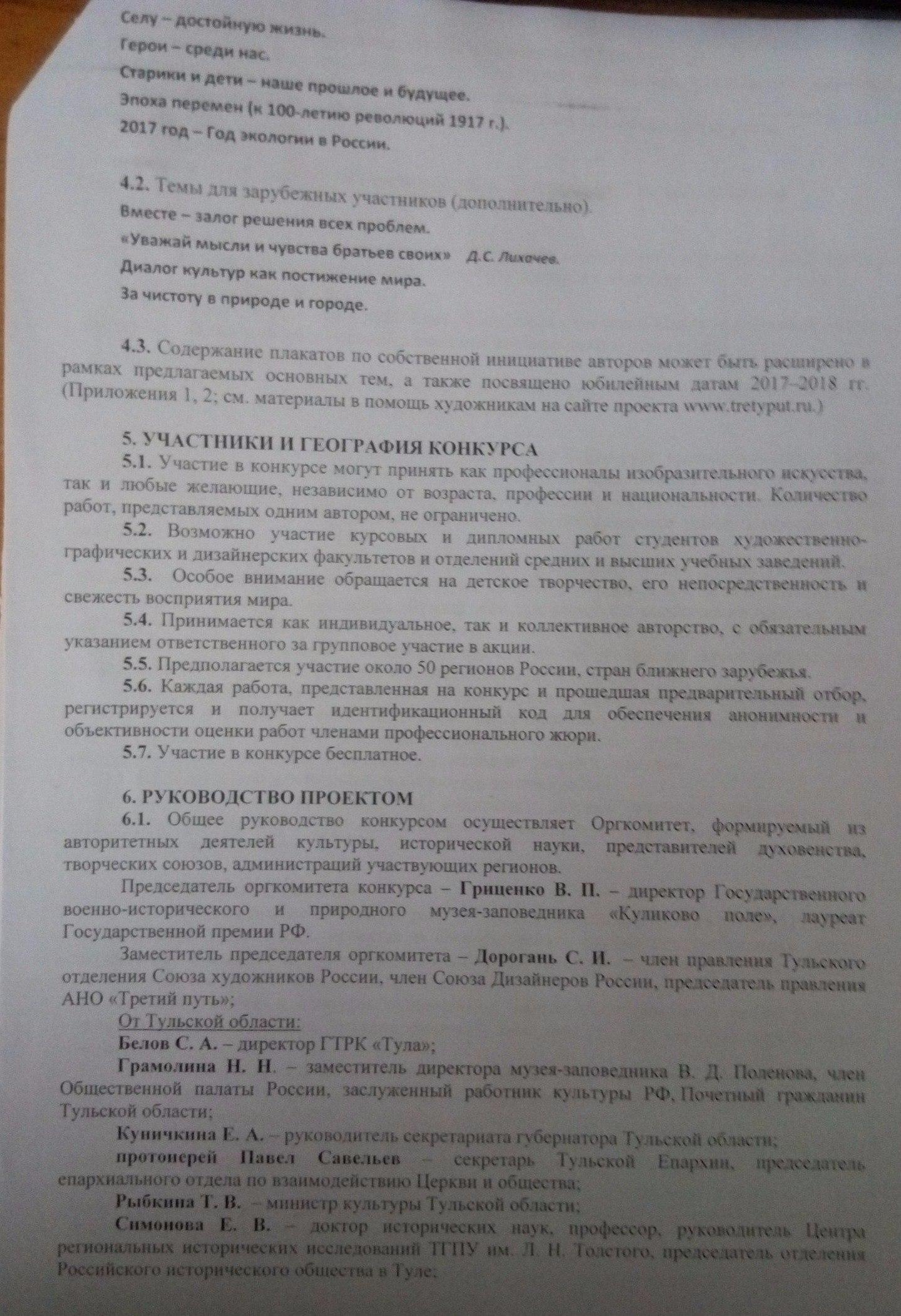 Темы для курсовых работ по педагогической психологии 5495