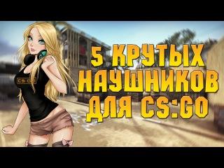 5 НАУШНИКОВ ДЛЯ ТОП-ГЕЙМЕРА CS:GO
