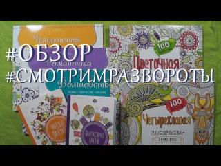 Раскраски-антистресс и антистресс блокноты от издательства Vivat / Смотрим развор ...