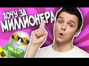 Как выйти замуж за МИЛЛИОНЕРА - MTV НЕ СНИЛОСЬ 145