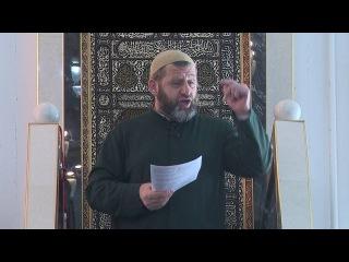 Шейх Хамзат Чумаков - пятничная хутба от 09.09.2016г.