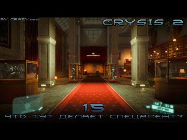 [Crysis 2] 15 - ЧТО ТУТ ДЕЛАЕТ СПЕЦАГЕНТ