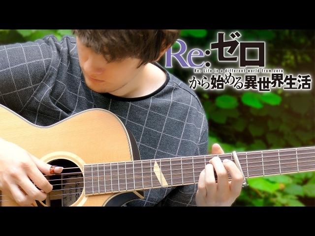 Re:Zero OP2 'Paradisus-Paradoxum' [Fingerstyle Guitar Cover by Eddie van der Meer]