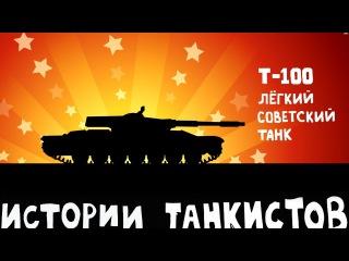Лёгкий танк Т-100 - Истории танкистов | Мультик про танки, приколы и баги world of tanks.