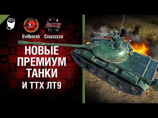 Новые премиум танки и ТТХ ЛТ9 Танконовости №74 Будь готов! worldoftanks wot танки : wot