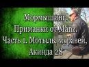 Мормышинг / Приманки от Manz Часть 1 / Мотыль, муравей, бокоплав, Акинда 28