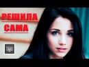 Русский фильм РЕШИЛА САМА 2017 Мелодрама про любовь, русские сериалы, мелодрамы он...