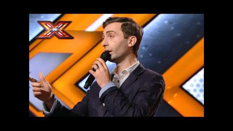 Александр Ломия. «Не унять» авторская песня. Х-Фактор 7. Первый кастинг от 27.08.2016
