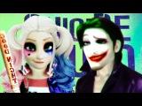 Харли Квинн и Джокер | Эльза и Юджин | Отряд самоубийц