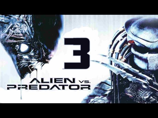 Aliens vs Predator Игра Чужие против Хищника Интервью