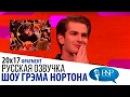 Эндрю Гарфилд про поцелуй c Райаном Рейнольдсом [s20e17] | Шоу Грэма Нортона