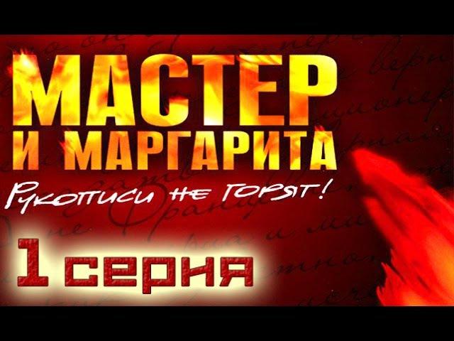 Мастер и Маргарита 1 серия фильм в хорошем качестве HD (2005) - Михаил Булгаков