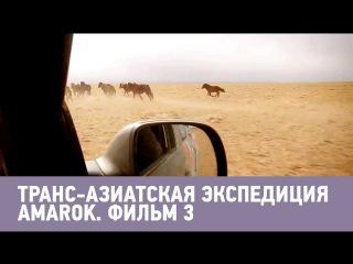 Транс-азиатская экспедиция Amarok. Фильм 3