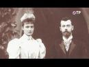 Программа Леонида Млечина Вспомнить все Николай и Александра Любовь и революция 26 03 2017