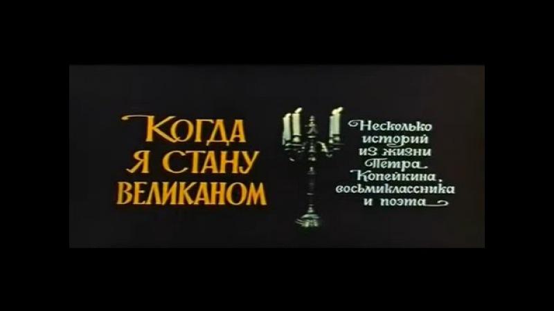 """Музыка Евгения Геворгяна из х/ф """"Когда я стану великаном"""""""