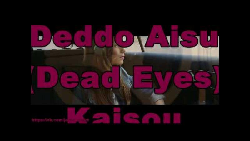 Deddo Aisu (Dead Eyes)–Kaisou (FanVideo)