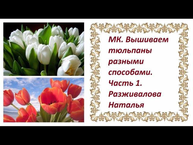 МК. Вышиваем тюльпаны разными способами. Часть 1. Вышиваем закрытый тюльпан.