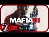 Mafia 3 Прохождение на русском #8 - Возим травку [FullHD|PC]
