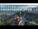 Кусочек короткого Сибирского лета Нижневартовск (phantom 3 pro) (FullHD) ♦ часть 2 нижневартовск